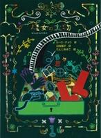 魔女の本棚(9) 魔女の宝物