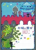 魔女の本棚(12) お城の魔女