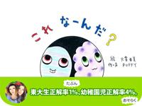 (デジタル)PUFFY絵本・これなーんだ?