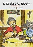 エマおばあさんとモミの木 アルザスのファンタジー