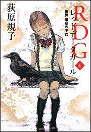 RDGレッドデータガール(4) 世界遺産の少女