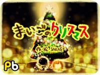 (デジタル)まいごのクリスマス