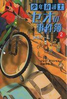 少年弁護士セオの事件簿(2) 誘拐ゲーム