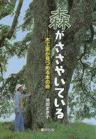 森がささやいている 木工家が見つめる木の命