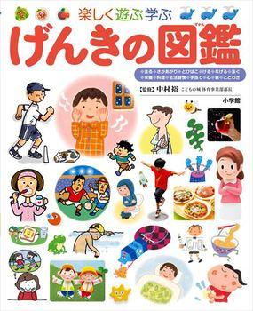 げんきの図鑑(小学館の子ども図鑑 プレNEO)