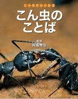 こん虫のふしぎ(3) こん虫のことば