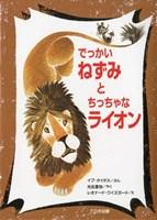 でっかいねずみとちっちゃなライオン