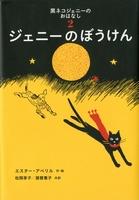 黒ネコジェニーのおはなし(2) ジェニーのぼうけん