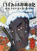 くろずみ小太郎旅日記 その7 秘湯、まぼろし谷の怪の巻