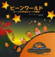 ビーンワールド Story Book1ビーノルタ火山とビーンの誕生