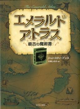 最古の魔術書 (1) エメラルド・アトラス