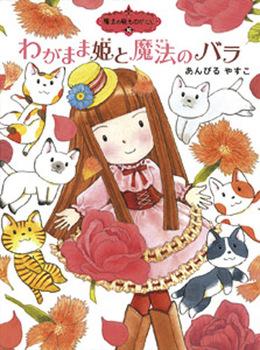 魔法の庭ものがたり(10) わがまま姫と魔法のバラ