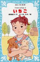 講談社青い鳥文庫 いちご(2)