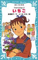 講談社青い鳥文庫 いちご(3)