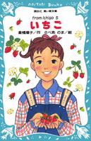 講談社青い鳥文庫 いちご(5)