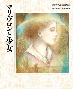 宮沢賢治絵童話集11 マリヴロンと少女