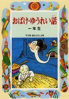 偕成社 新おはなし文庫1年(8) おばけ・ゆうれい話一年生