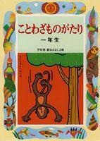 偕成社 新おはなし文庫1年(9) ことわざものがたり一年生