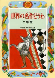 偕成社 新おはなし文庫2年(4) 世界の名作どうわ二年生