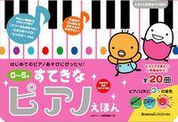 0〜5才 すてきなピアノえほん