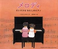 メロディ だいすきな わたしのピアノ