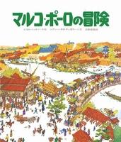 偉大な冒険者たち 探検と航海シリーズ (2)マルコ・ポーロの冒険