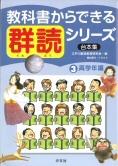 教科書からできる群読シリーズ(3) 高学年編