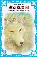 講談社 青い鳥文庫 獣の奏者(7)