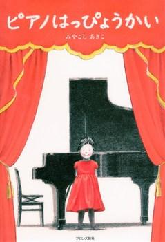 ピアノはっぴょうかい