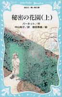 講談社青い鳥文庫 秘密の花園(上)