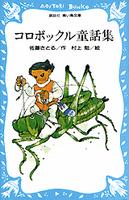 講談社 青い鳥文庫 コロボックル童話集