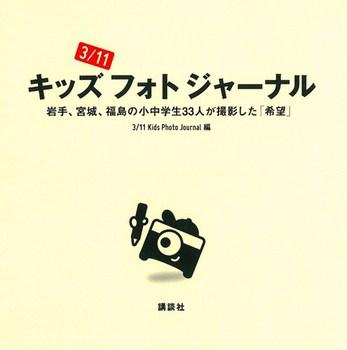 3/11キッズフォトジャーナル 岩手、宮城、福島の小中学生33人が撮影した「希望」
