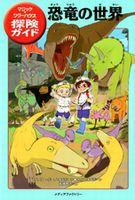 マジック・ツリーハウス探険ガイド 恐竜の世界