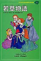 子どものための世界文学の森(1) 若草物語