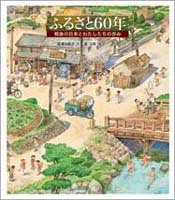 ふるさと60年 戦後の日本とわたしたちの歩み