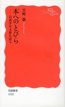 本へのとびら-岩波少年文庫を語る-