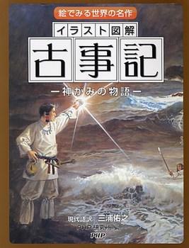 イラスト図解 古事記