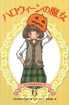 マジカル★ストリート (6) ハロウィーンの魔女
