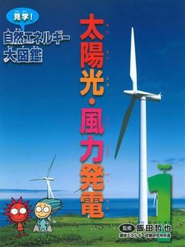 見学!自然エネルギー大図鑑 (1) 太陽光・風力発電