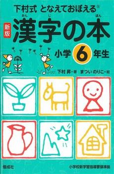 下村式 となえておぼえる 新版 漢字の本 小学6年生