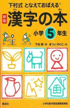 下村式 となえておぼえる 新版 漢字の本 小学5年生