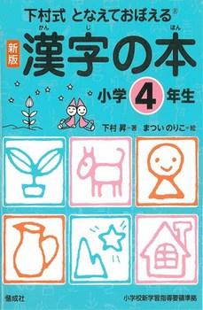 下村式 となえておぼえる 新版 漢字の本 小学4年生