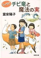 新潮文庫 シノダ!チビ竜と魔法の実