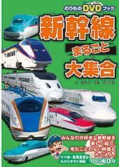 のりものDVDブック 新幹線まるごと大集合