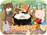 (デジタル)いしのスープ