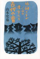 <よりみちパン!セ>神さまがくれた漢字たち 古代の音