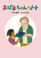 おばあちゃんのノート