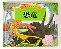 動物の鳴き声 恐竜
