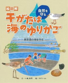干がたは海のゆりかご −東京湾の海を守る−