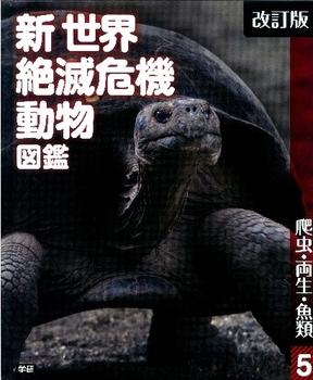 新世界絶滅危機動物図鑑(5) 爬虫・両生・魚類